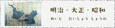 『明治・大正・昭和』の画像