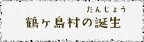 『『鶴ヶ島村の誕生』の画像』の画像