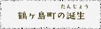 『『鶴ヶ島町の誕生』の画像』の画像