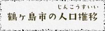 『『鶴ヶ島市の人口推移』の画像』の画像