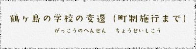 『鶴ヶ島の学校の変遷』の画像