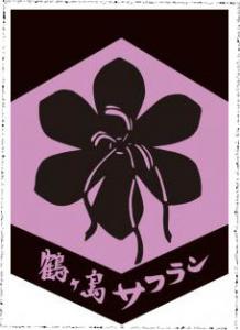 『鶴ヶ島サフランタペストリー』の画像