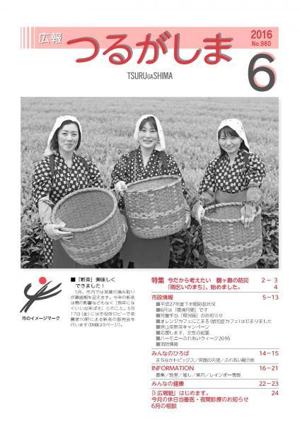 『平成28年度広報つるがしま6月号』の画像
