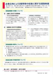 『企業立地奨励制度パンフレット(2)』の画像