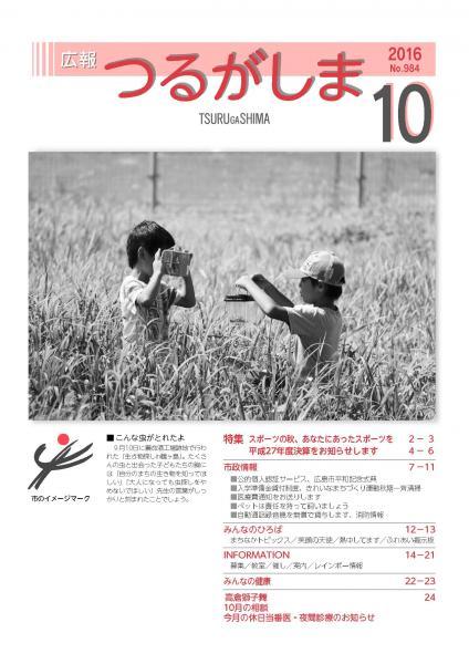 『平成28年10月号表紙』の画像