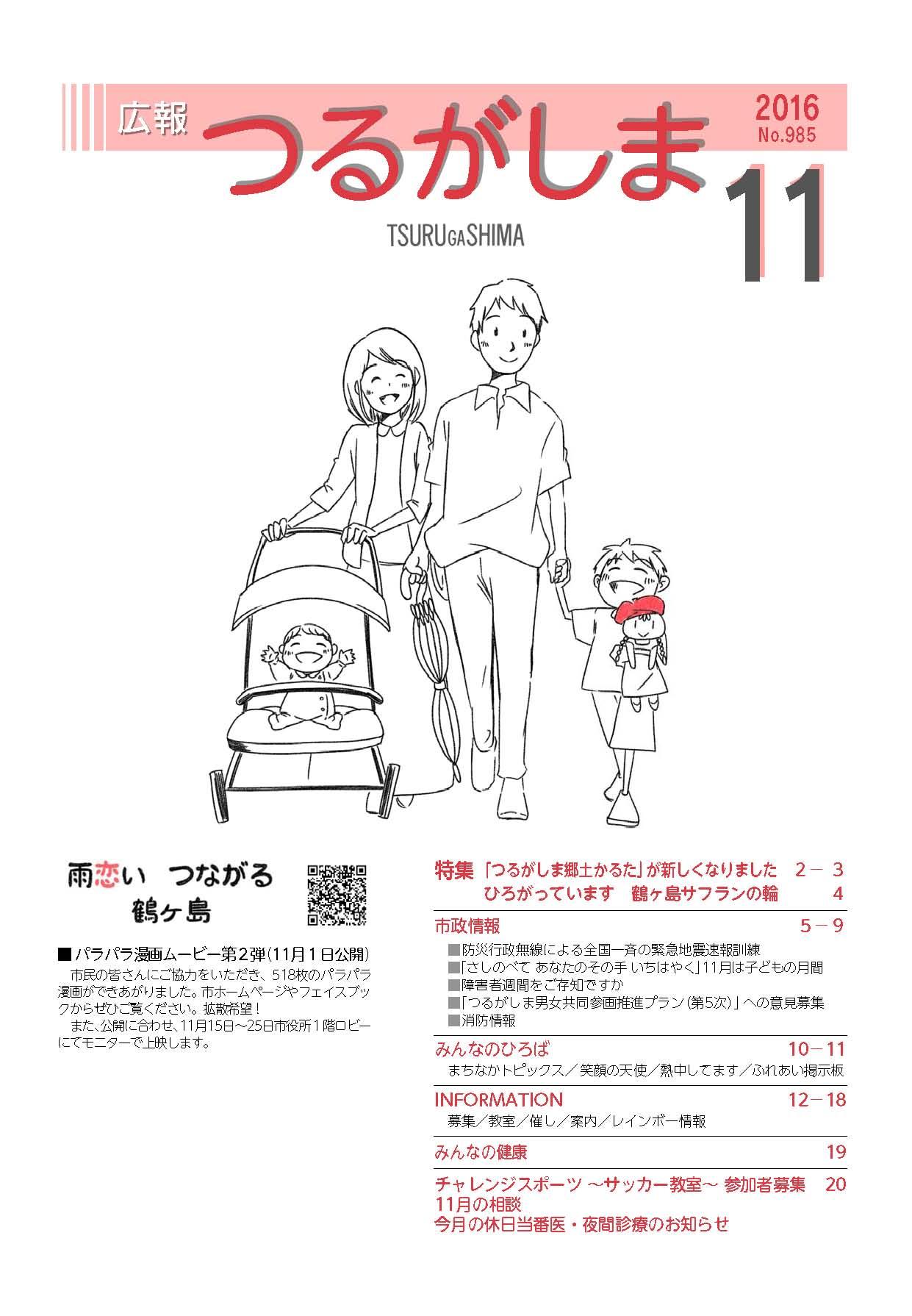 『『『平成28年11月号表紙』の画像』の画像』の画像