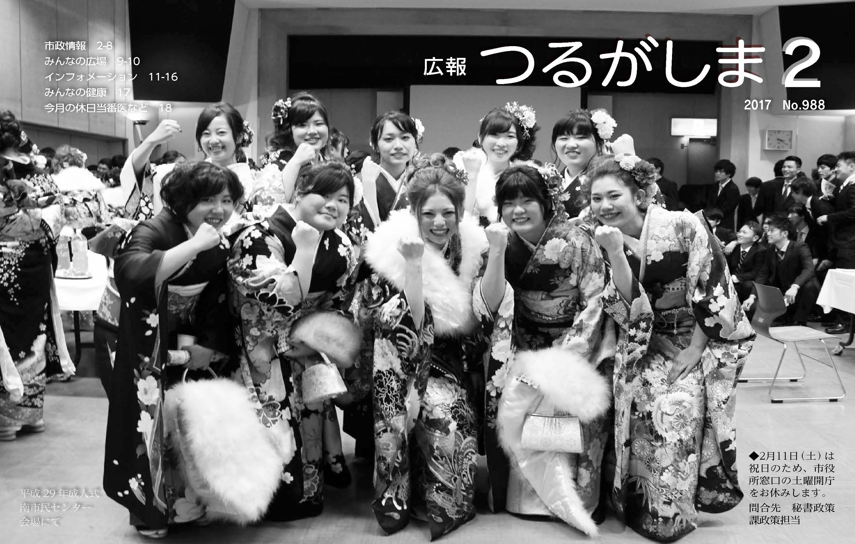 『『『広報つるがしま平成29年2月号の表紙、成人式で振り袖姿の女性10人がポーズをとっている』の画像』の画像』の画像