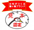 『『鶴ヶ島市「女性がつくる鶴ヶ島ブランド」認定ロゴマーク』の画像』の画像