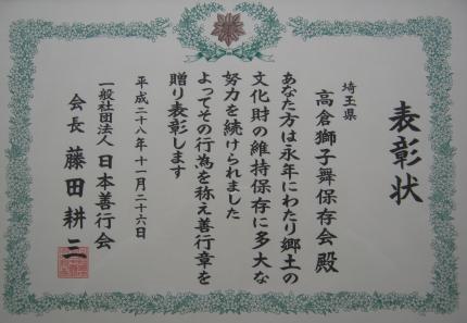 『表彰状2』の画像
