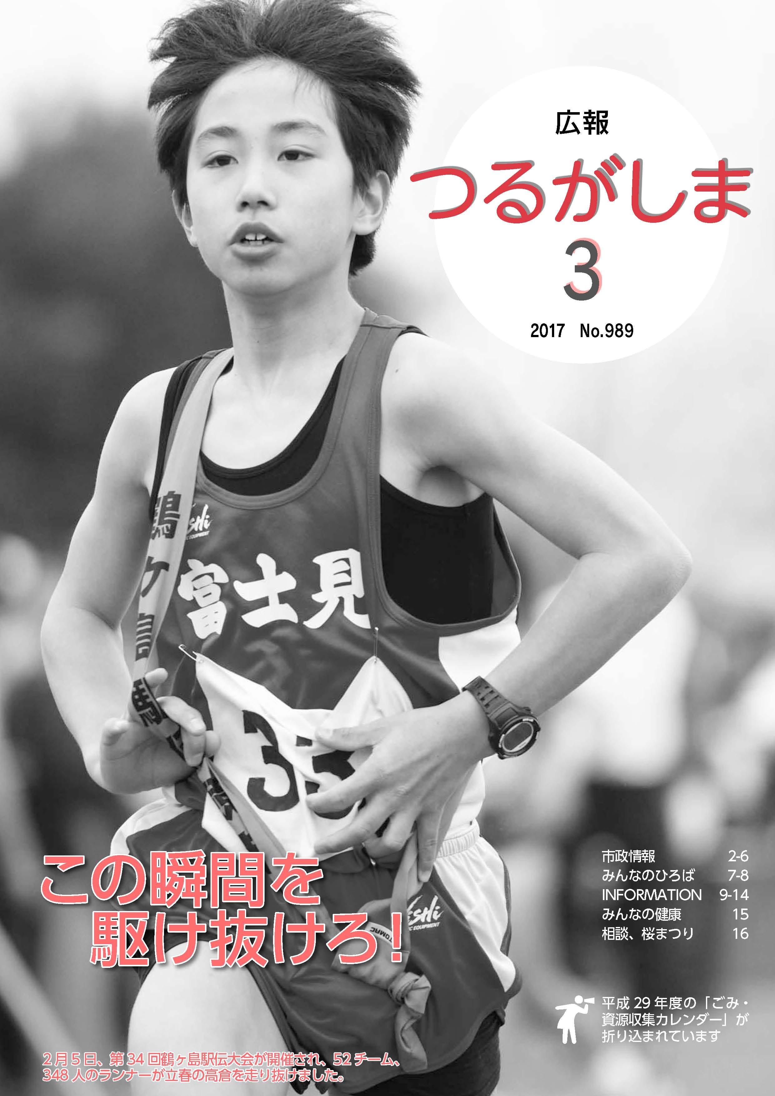 『広報つるがしま平成29年3月号の表紙、2月5日に行われた第34回鶴ヶ島駅伝競走大会』の画像