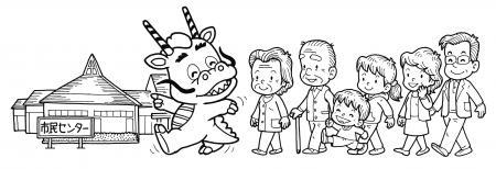 『つるゴンと市民センターへ行こう』の画像