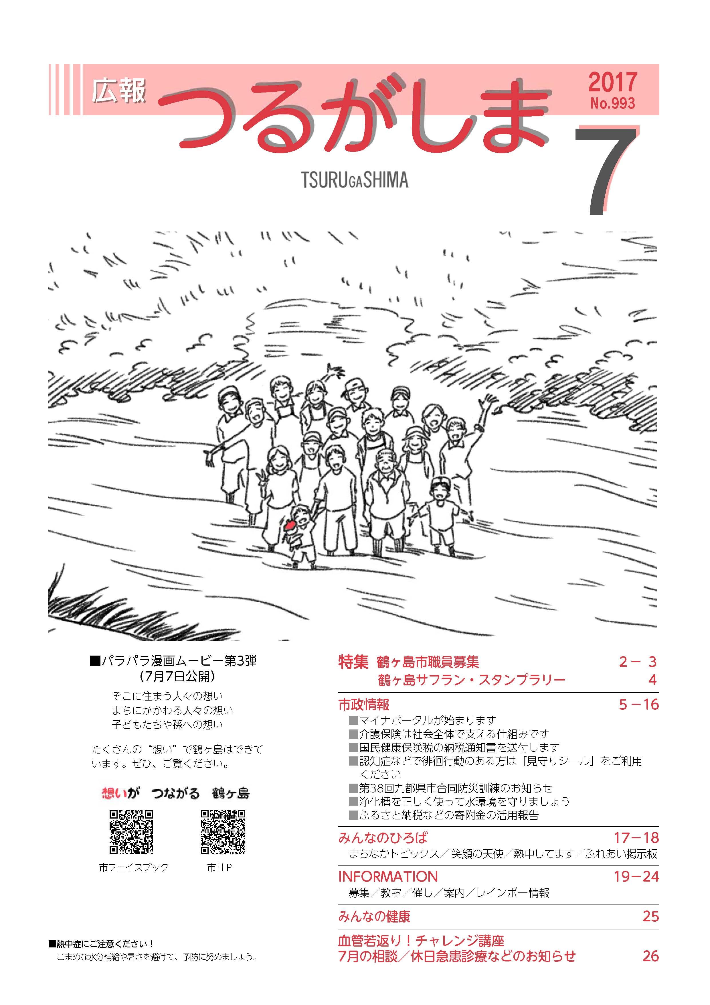『広報つるがしま平成29年7月号の表紙です。職員採用パラパラ漫画の1シーンが描かれています。』の画像