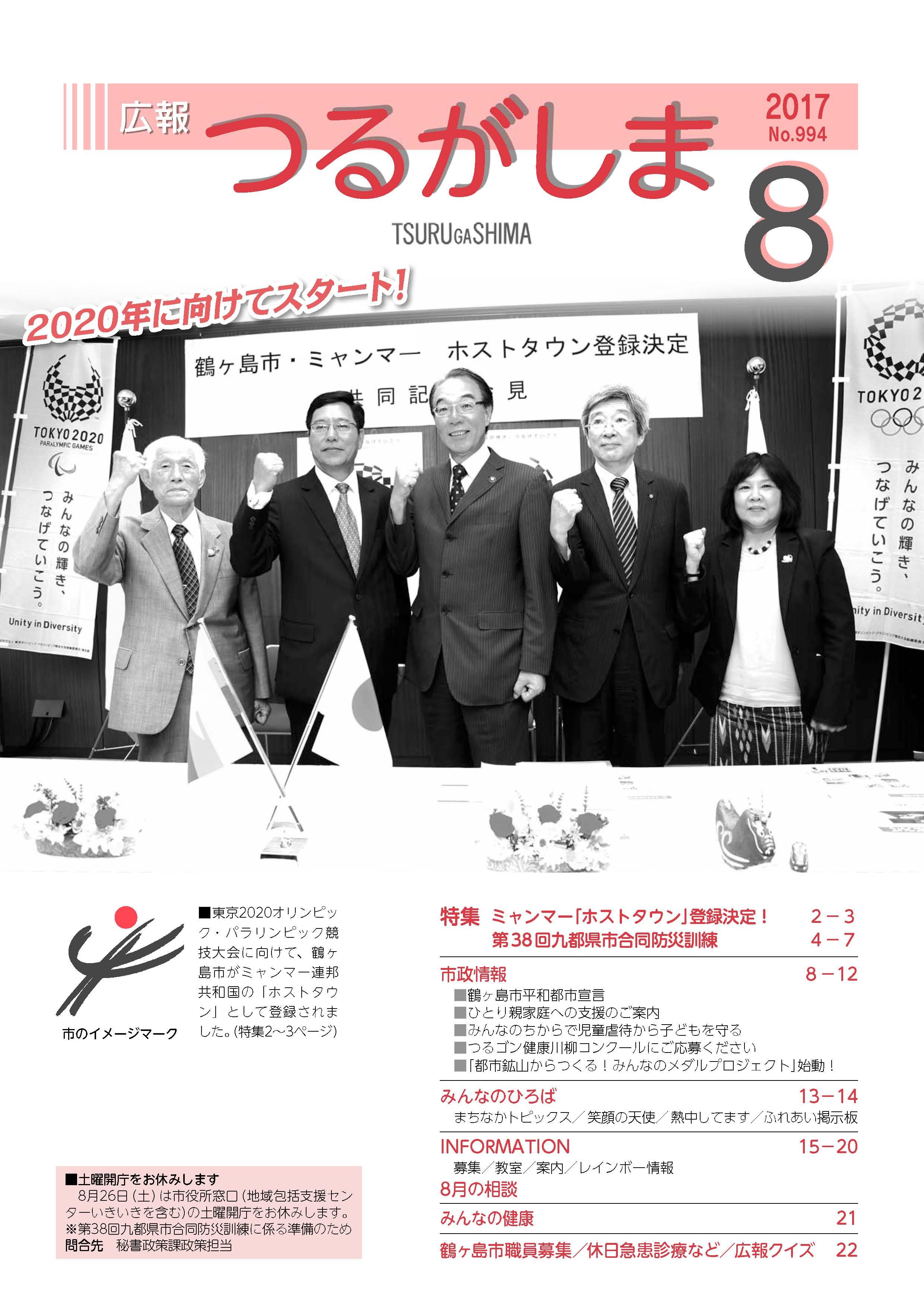 『広報つるがしま平成29年8月号表紙』の画像