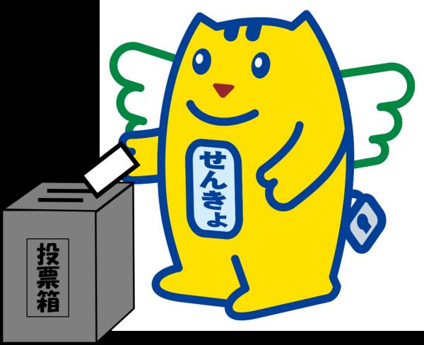 『めいすいくん(投票)』の画像