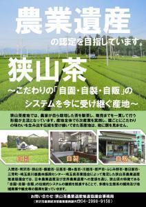 『狭山茶農業遺産チラシ』の画像