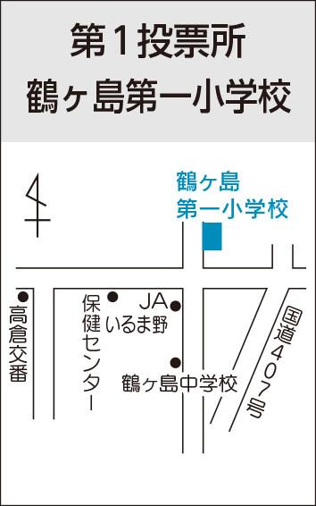 『第1投票所(鶴ヶ島第一小学校)』の画像