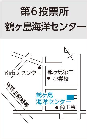 『第6投票所(鶴ヶ島海洋センター)』の画像