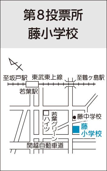 『第8投票所(藤小学校)』の画像