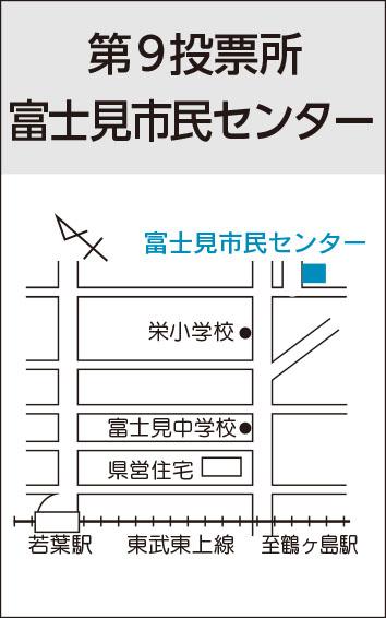 『第9投票所(富士見市民センター)』の画像