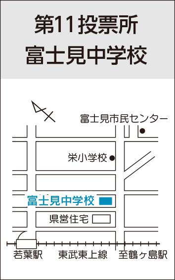 『第11投票所(富士見中学校)』の画像
