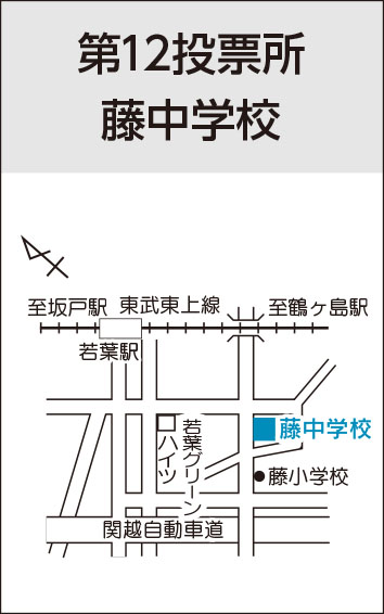 『第12投票所(藤中学校)』の画像