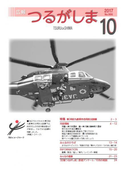 『九都県市合同防災訓練で出動したヘリコプターの写真を大きく使った表紙です。』の画像