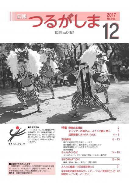 『広報つるがしま平成29年12月号表紙』の画像