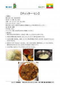 『料理のレシピ2』の画像