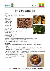 『料理レシピ3』の画像