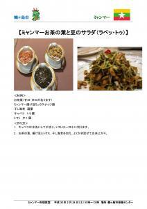 『料理レシピ4』の画像