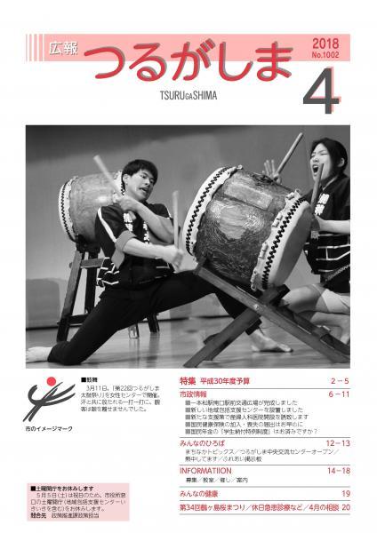 『平成30年4月号表紙』の画像