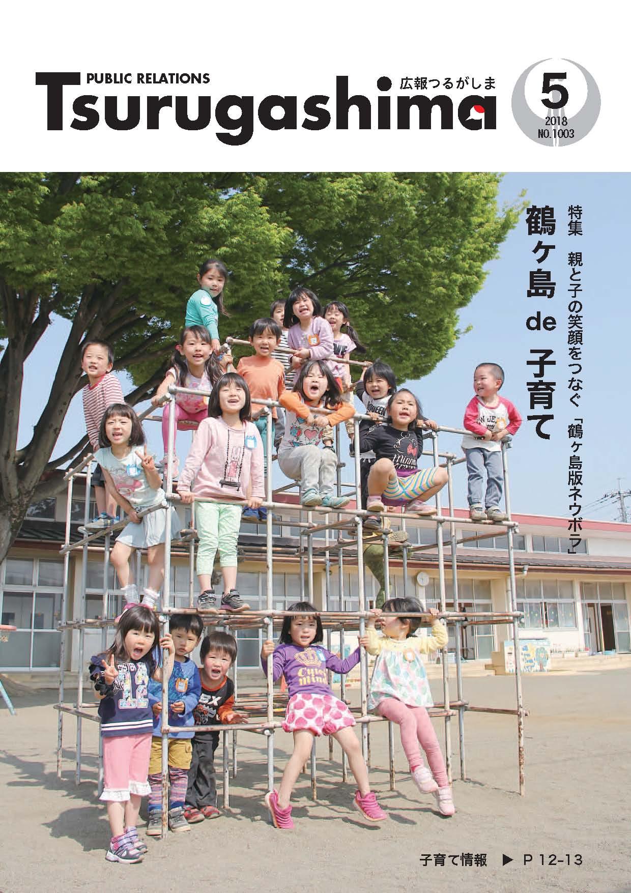 『『『平成30年5月号表紙』の画像』の画像』の画像