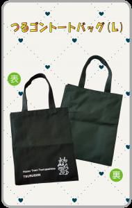 『つるゴントートバッグ緑』の画像