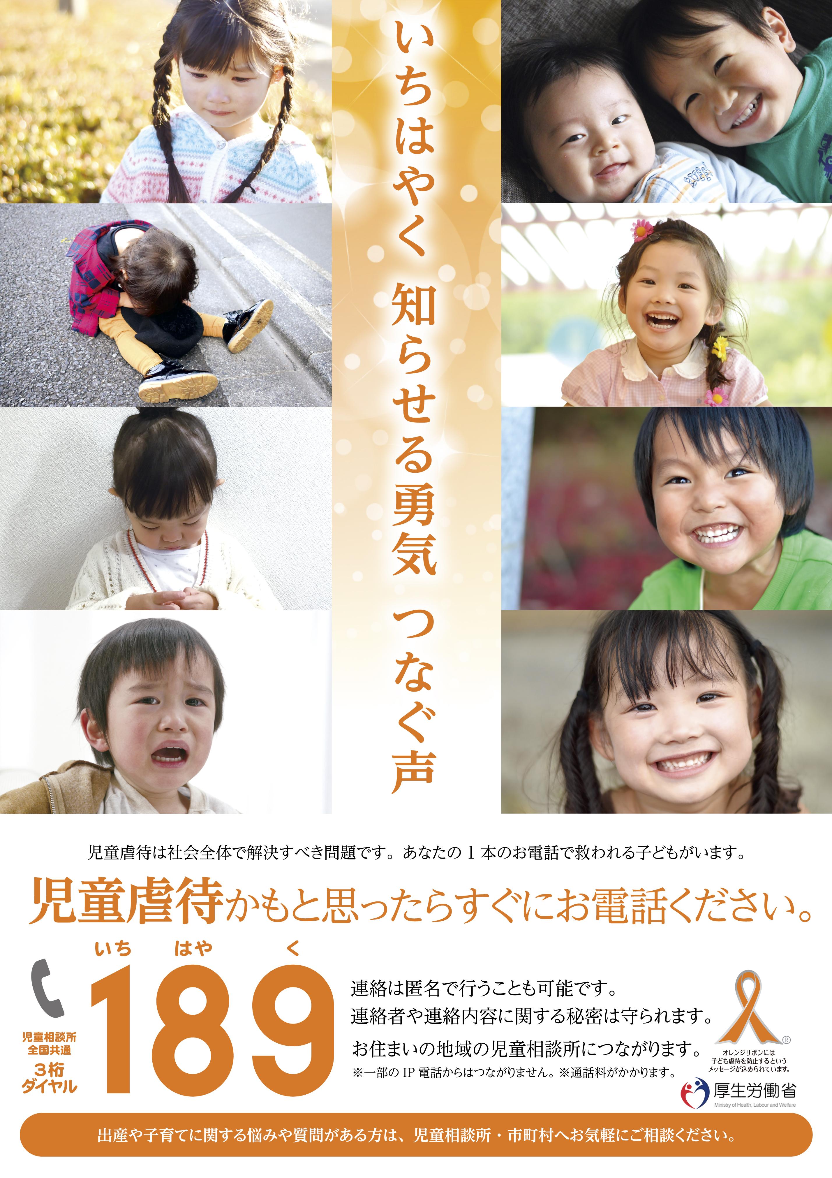 『『『『平成29年度虐待防止ポスター』の画像』の画像』の画像』の画像