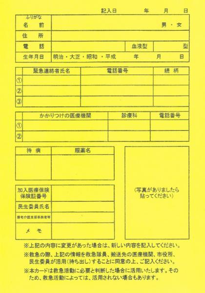 『救急情報カード 裏面』の画像