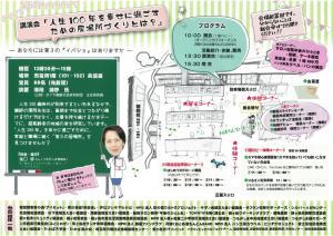 『地域デビューきっかけ広場中』の画像