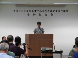 『報告会2(H30)』の画像