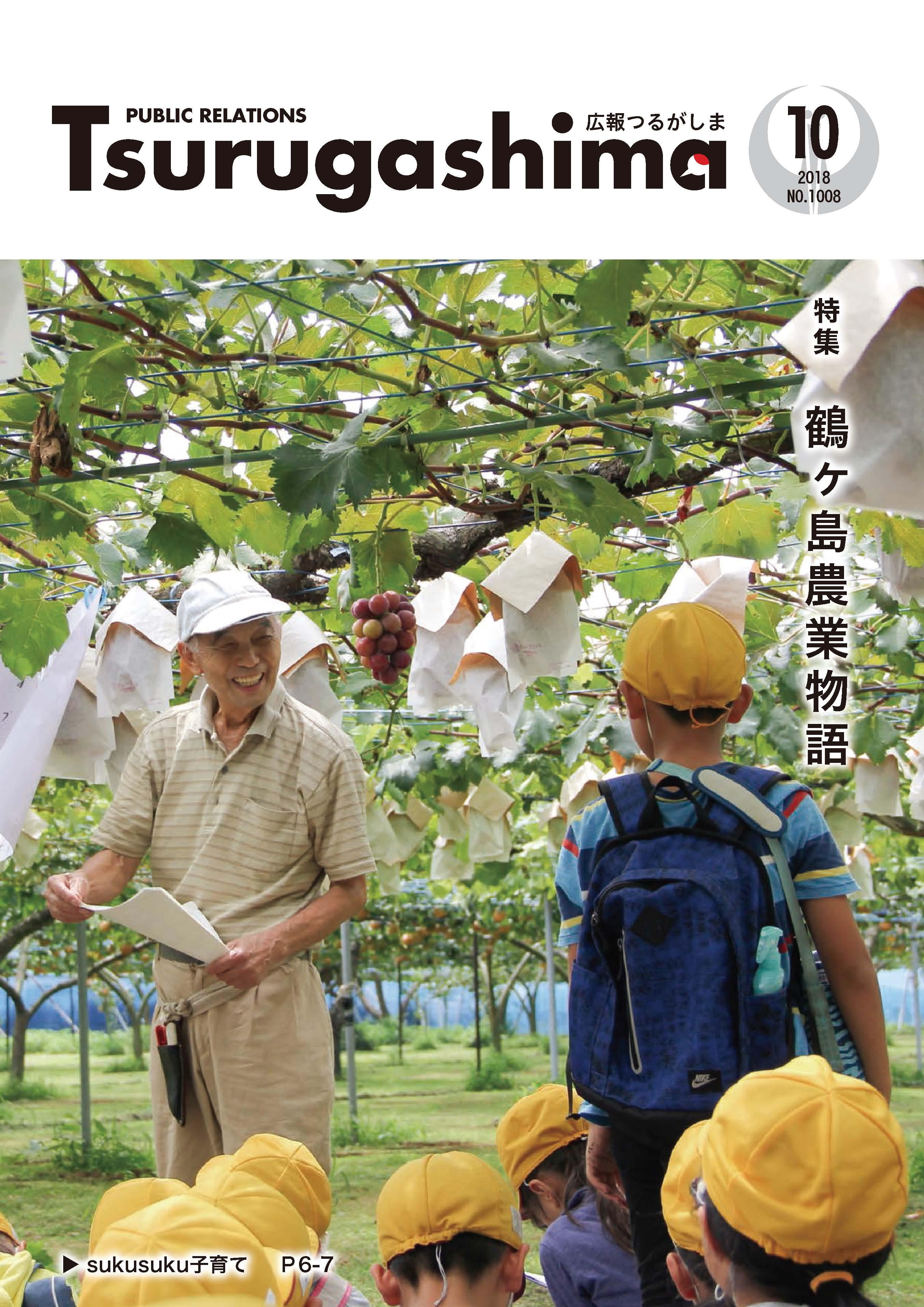 『広報つるがしま10月号表紙』の画像
