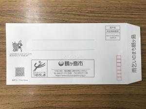 『『封筒1』の画像』の画像