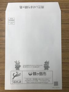 『『封筒2』の画像』の画像