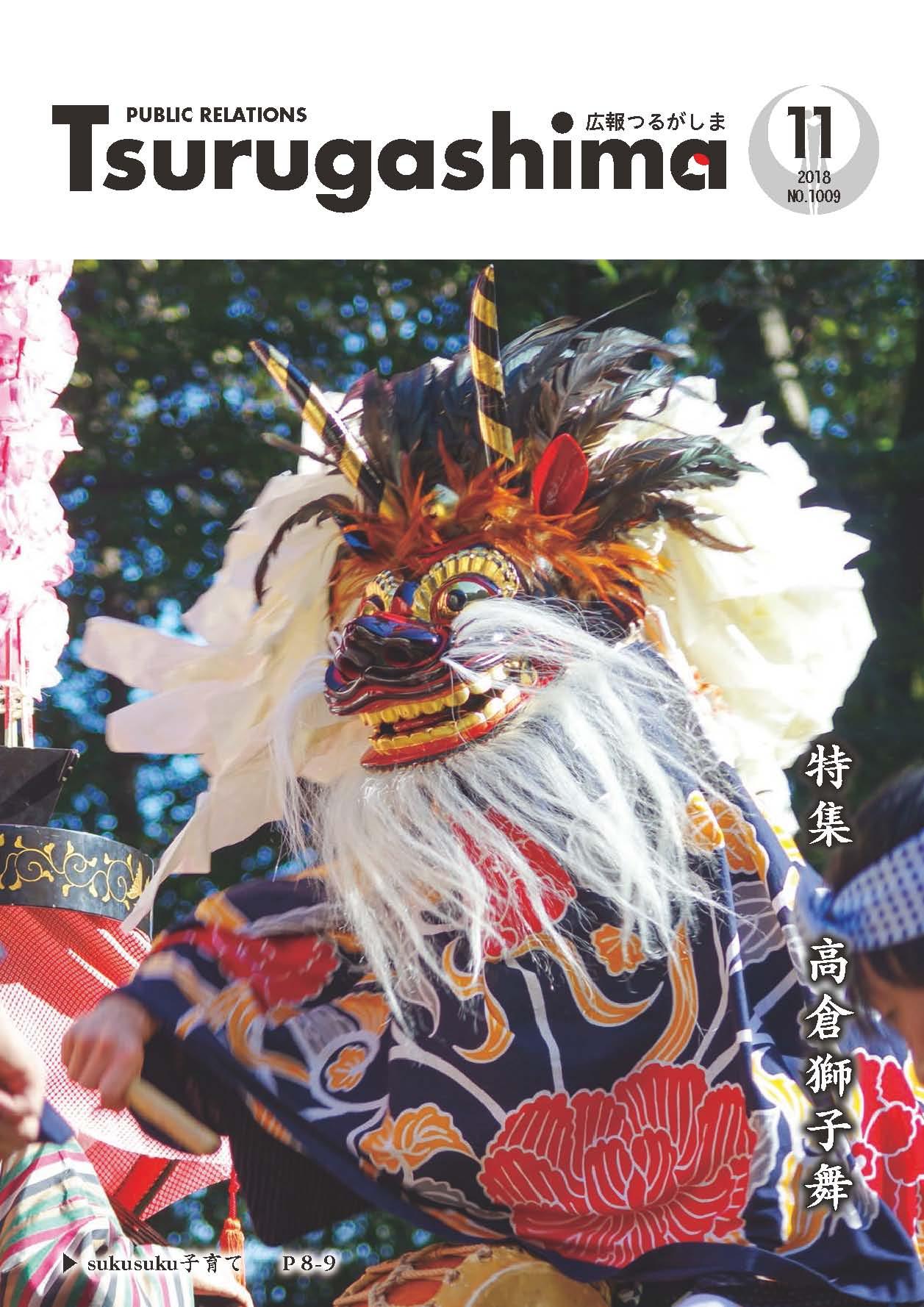 『平成30年11月号広報つるがしま』の画像