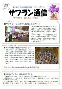 『サフラン通信第13号2018年秋号』の画像
