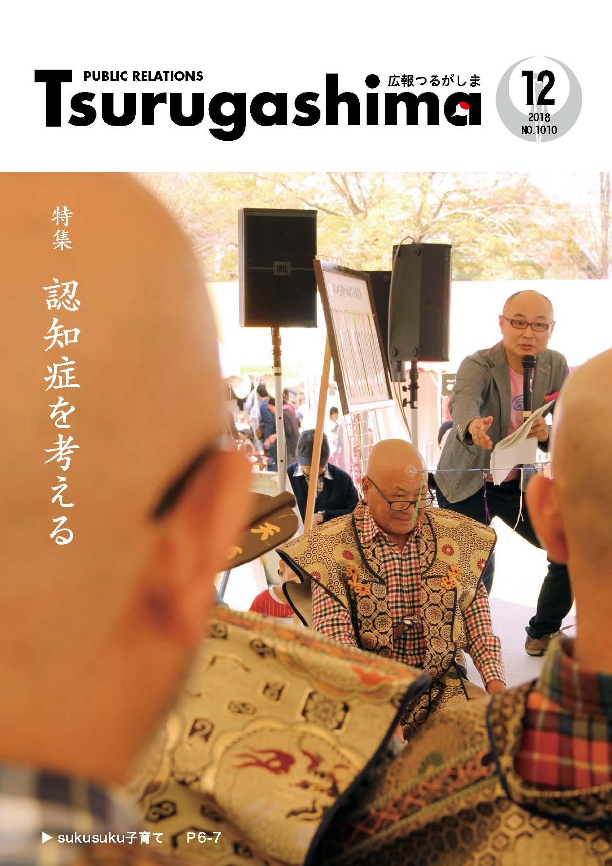 『平成30年広報つるがしま12月号』の画像