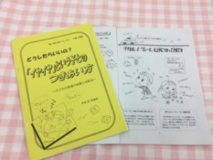 『講座の冊子』の画像