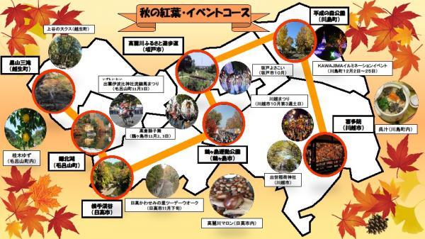 『広域観光ルート(秋・表)』の画像
