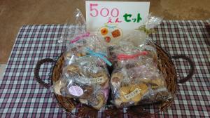 『クッキー500円 詰め合わせ』の画像