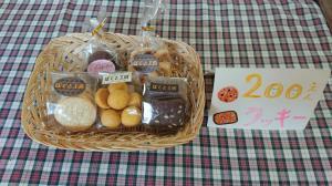 『クッキー 200円』の画像
