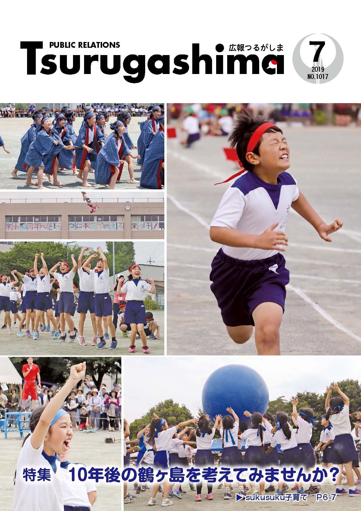 『広報つるがしま令和元年7月号』の画像
