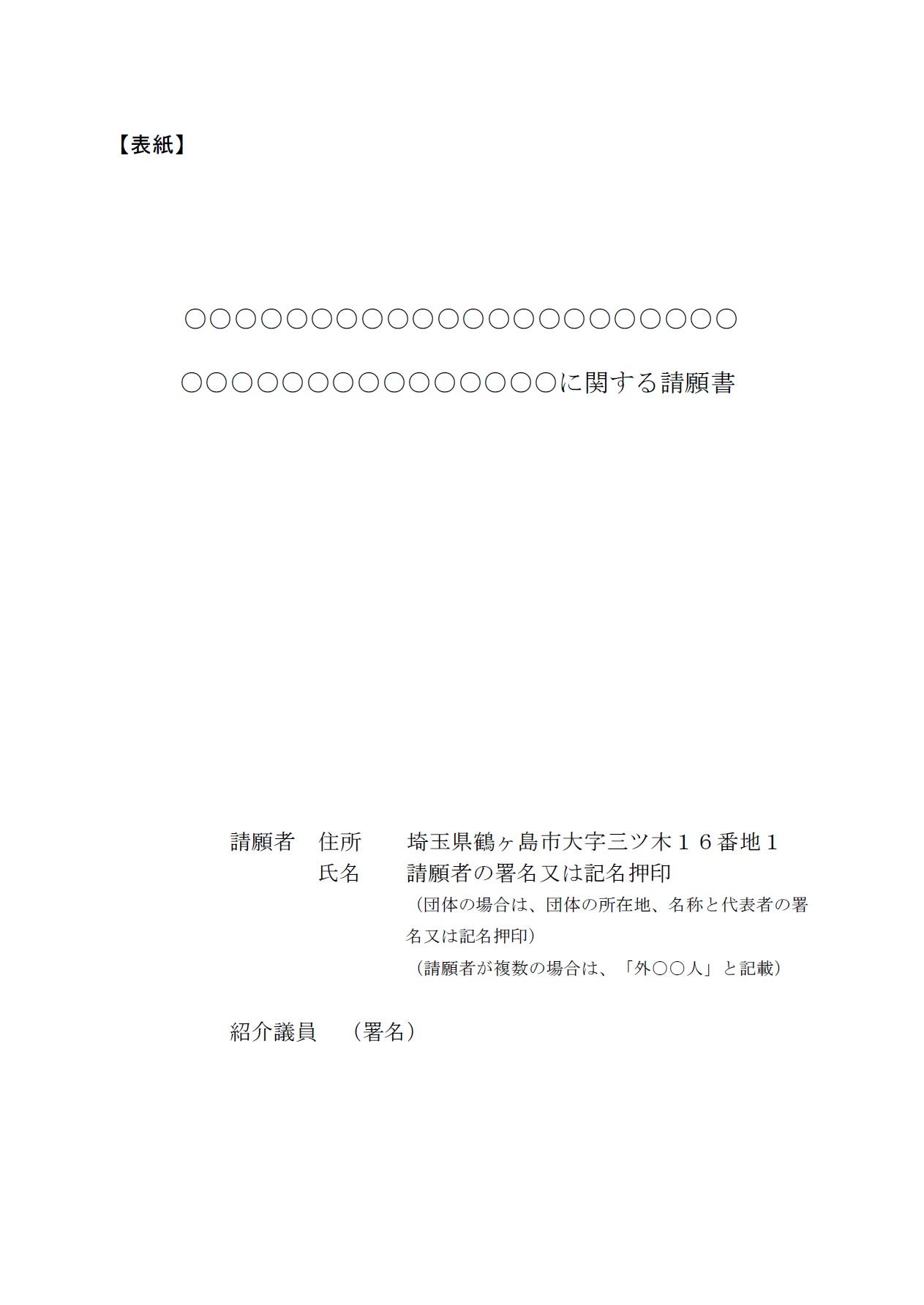 『『請願書書式例(署名簿』の画像』の画像