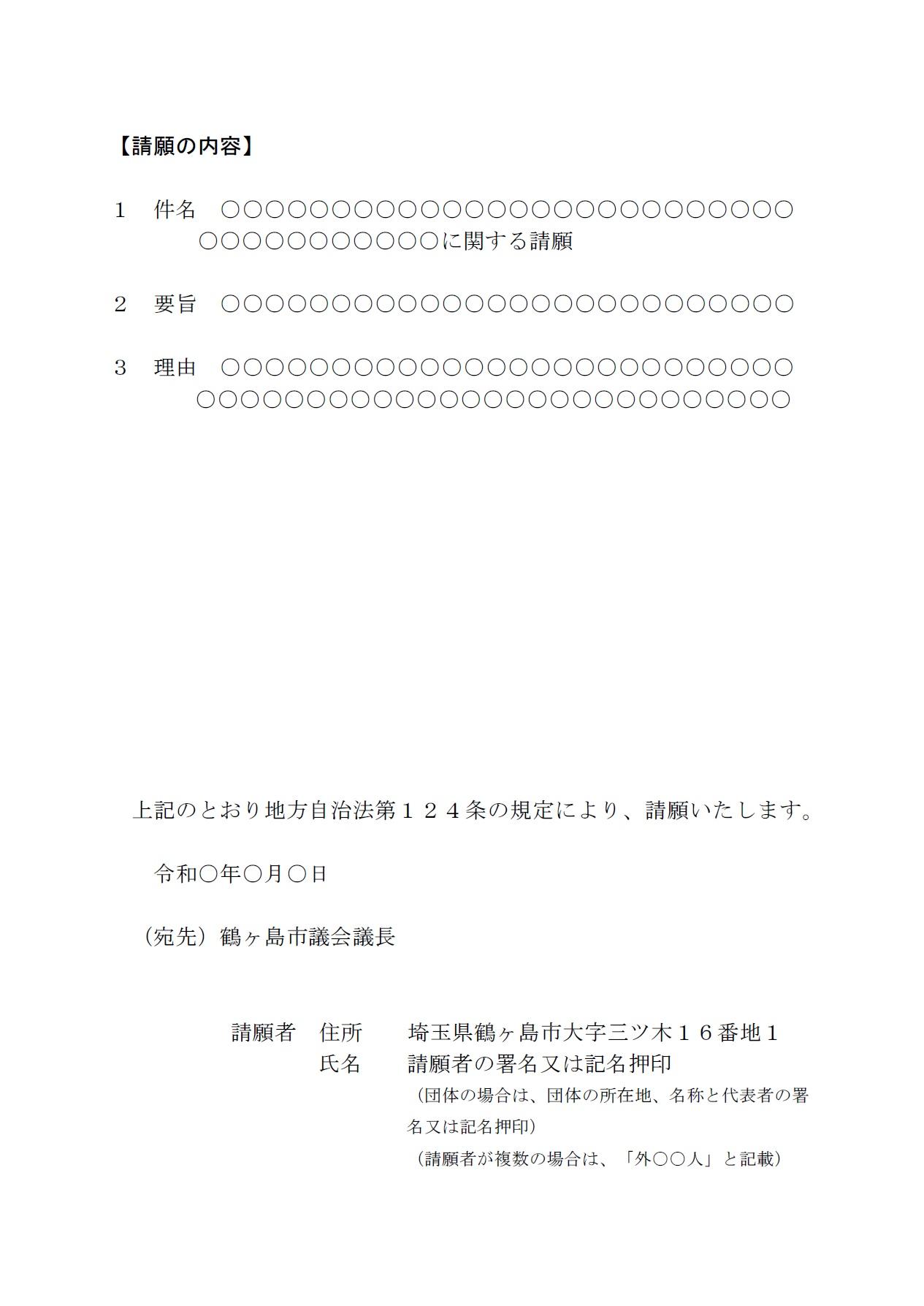 『請願書(内容)書式例』の画像